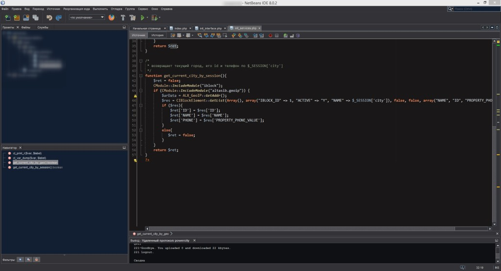 interface-netbeans